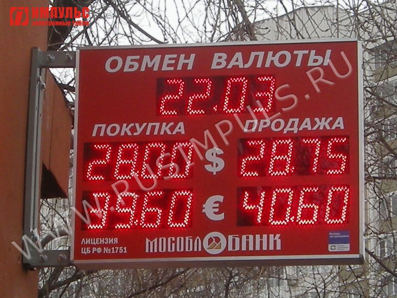 Электронное Табло Курсов Валют Рост Электро Инструкция