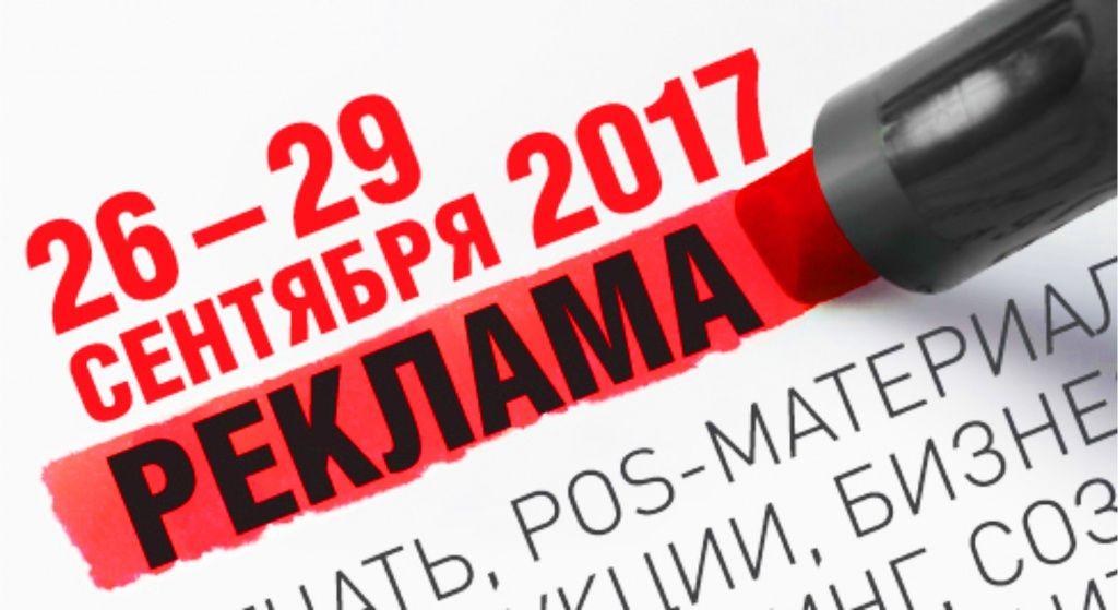 РЕКЛАМА-2017